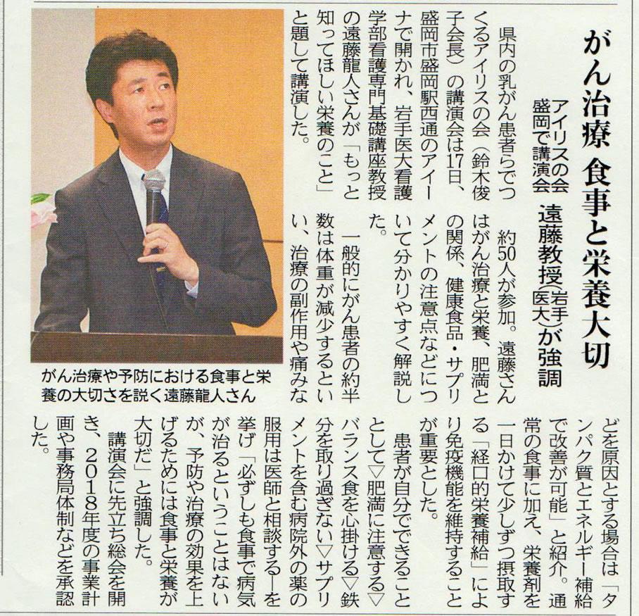 2018年6月20日 岩手日報紙面